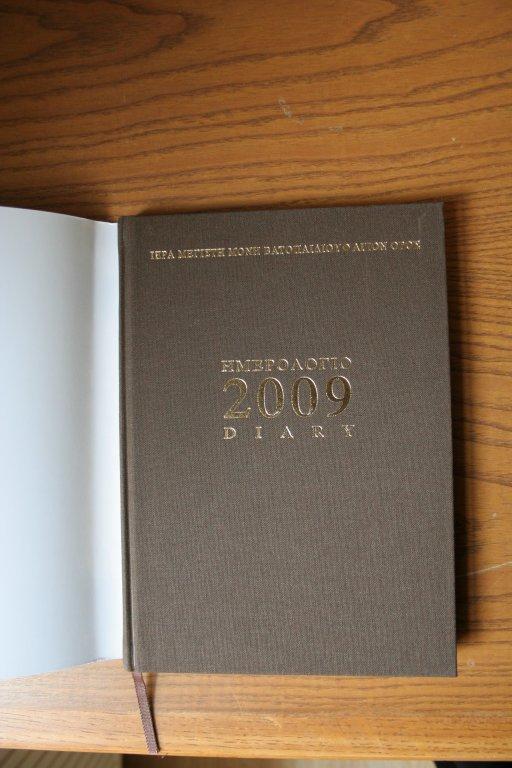 Το εξώφυλλο του ημερολογίου χωρίς το κάλυμμα