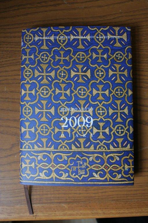 Το ημερολόγιο με το κάλυμά του