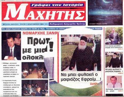 maxhths-protoselido