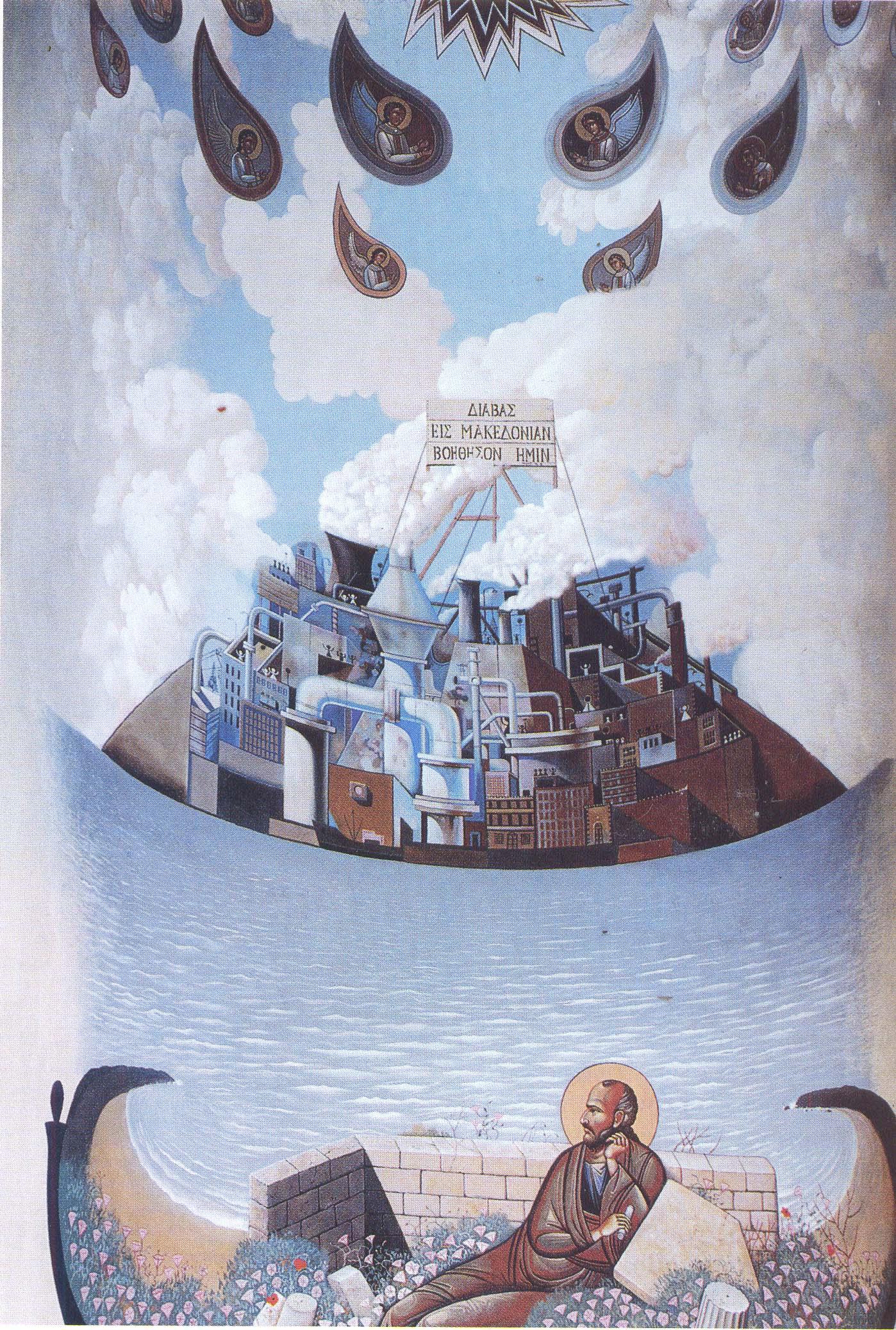 """""""Και κατά το διάστημα της νυκτός παρουσιάσθηκε εις τον Παύλον ένα όραμα: κάποιος δηλαδή Μακεδών εστέκετο και τον παρακαλούσε λέγων΄ Πέρασε εις την Μακεδονίαν και βοήθησέ μας."""" (Πράξεις των Αποστόλων ις΄ 9) Στην τοιχογραφία αυτή του Ράλλη Κοψίδη στην εκκλησία του Αποστόλου Παύλου στο Σαμπεζύ της Γενεύης, βλέπουμε μέσα από την τυραννία των στοιχείων του κόσμου τούτου και της καταπνικτικής επίγειας πραγματικότητας, να υψώνεται έως σήμερα η ίδια έκκληση του Μακεδόνα για βοήθεια."""