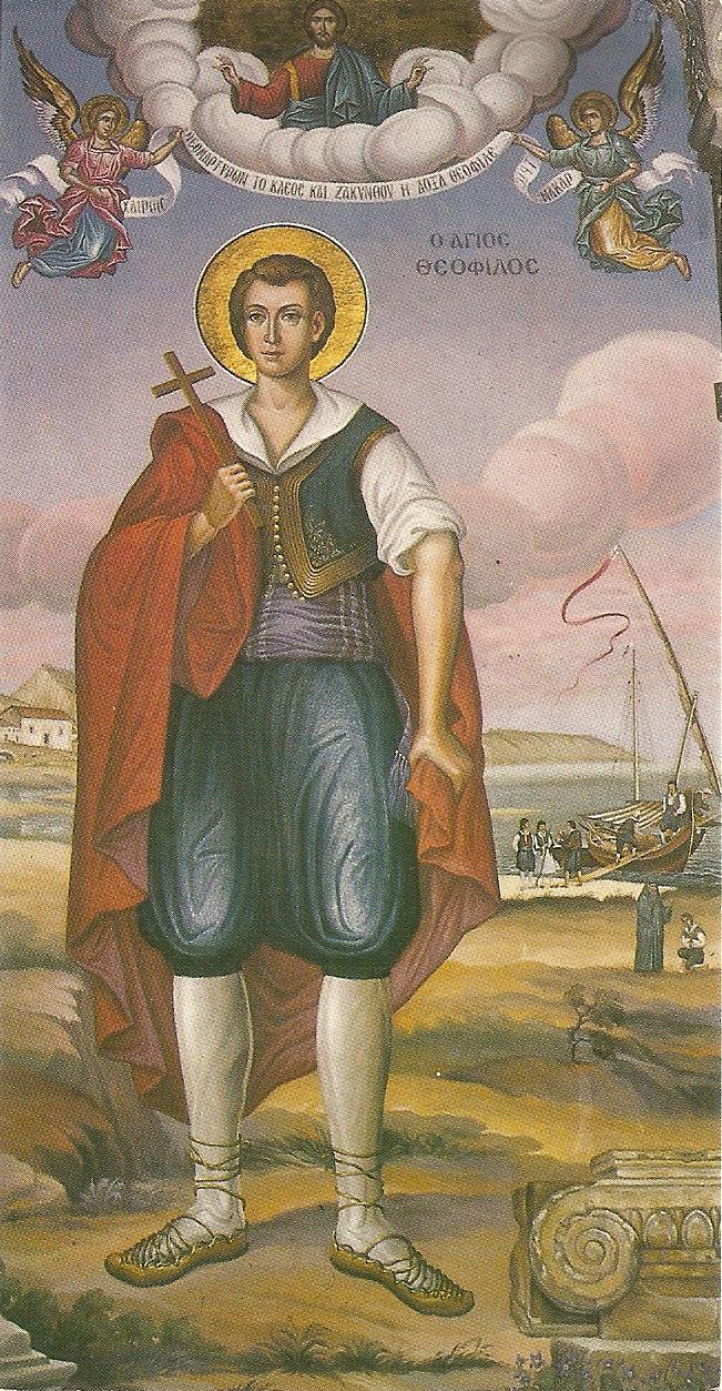 Ο Άγιος Νεομάρτυς Θεόφιλος ο εκ Ζακύνθου και εν Χίω μαρτυρήσας ...