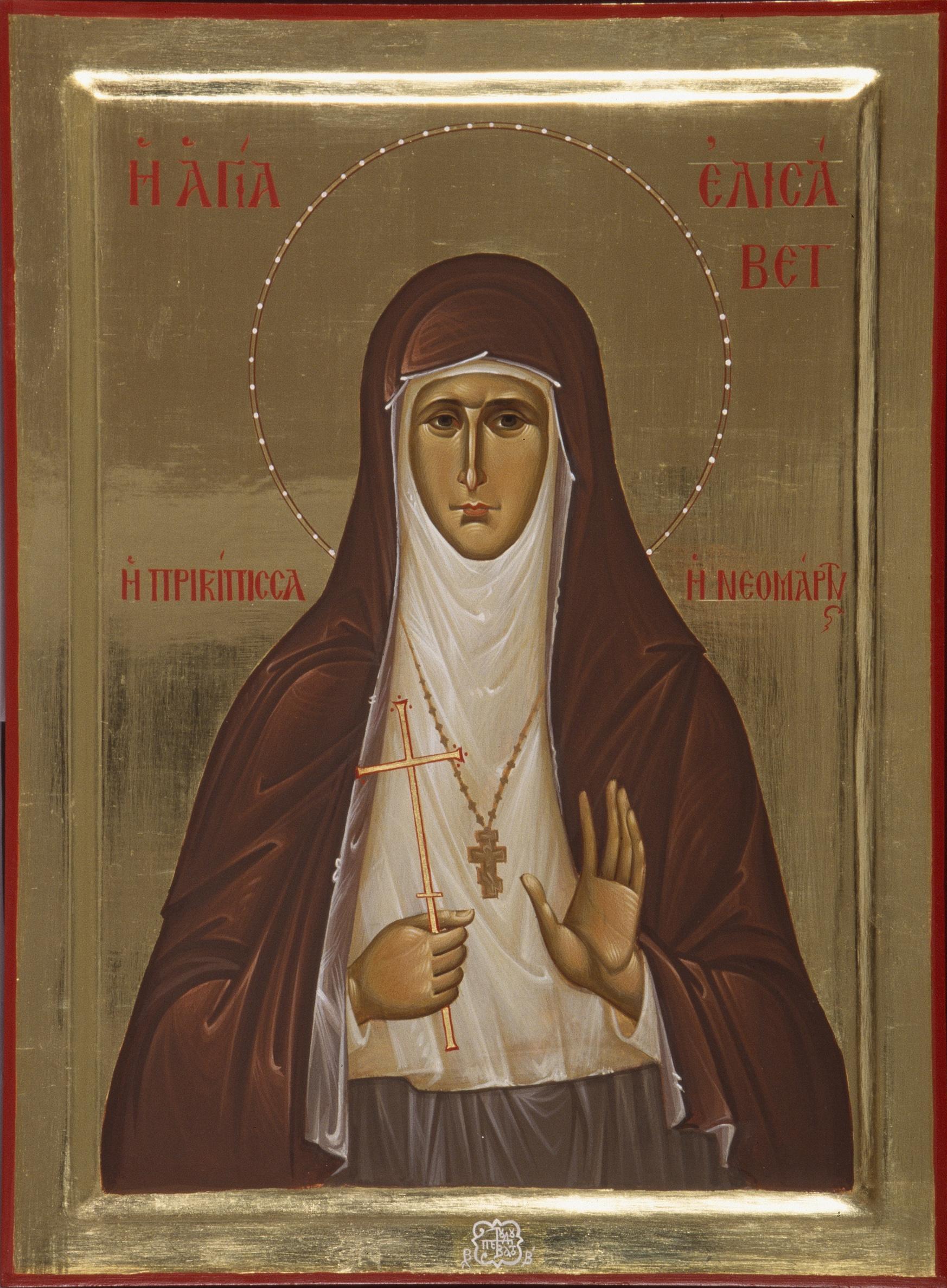 Η αγία νεομάρτυς Ελισάβετ. Εικόνα του αγιογραφείου της Ιεράς Μεγίστης Μονής Βατοπαιδίου.
