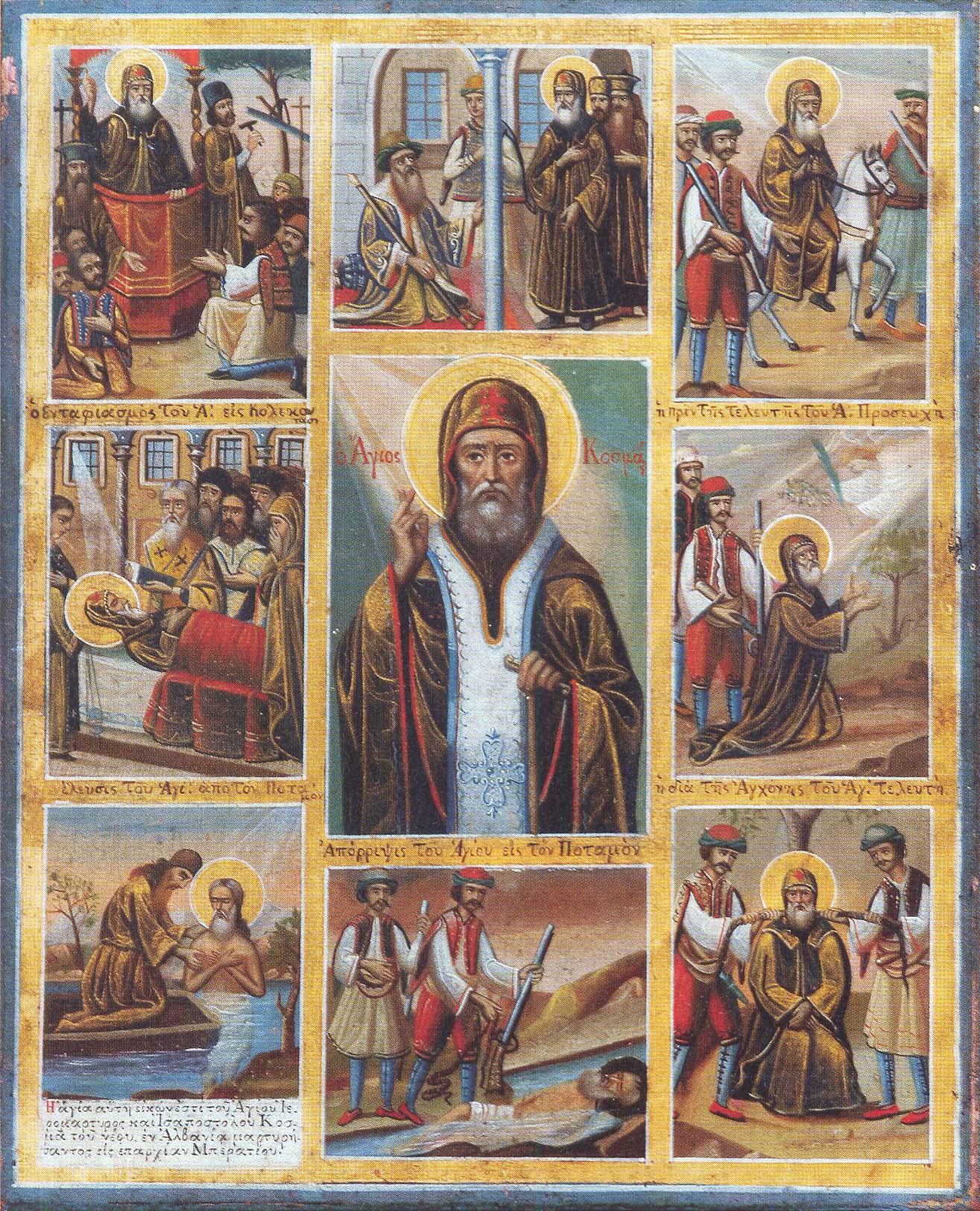 Ο Άγιος Κοσμάς ο Αιτωλός, με σκηνές του μαρτυρίου του. Φορητή εικόνα Ι. Κ. Αγίας Άννης - Καρυών (19ος αι.).