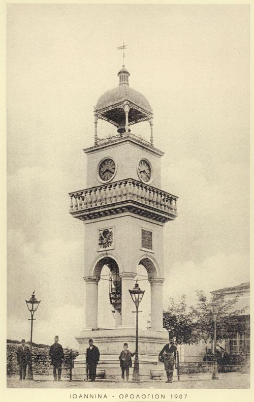ΙΩΑΝΝΙΝΑ – ΩΡΟΛΟΓΙΟΝ 1907