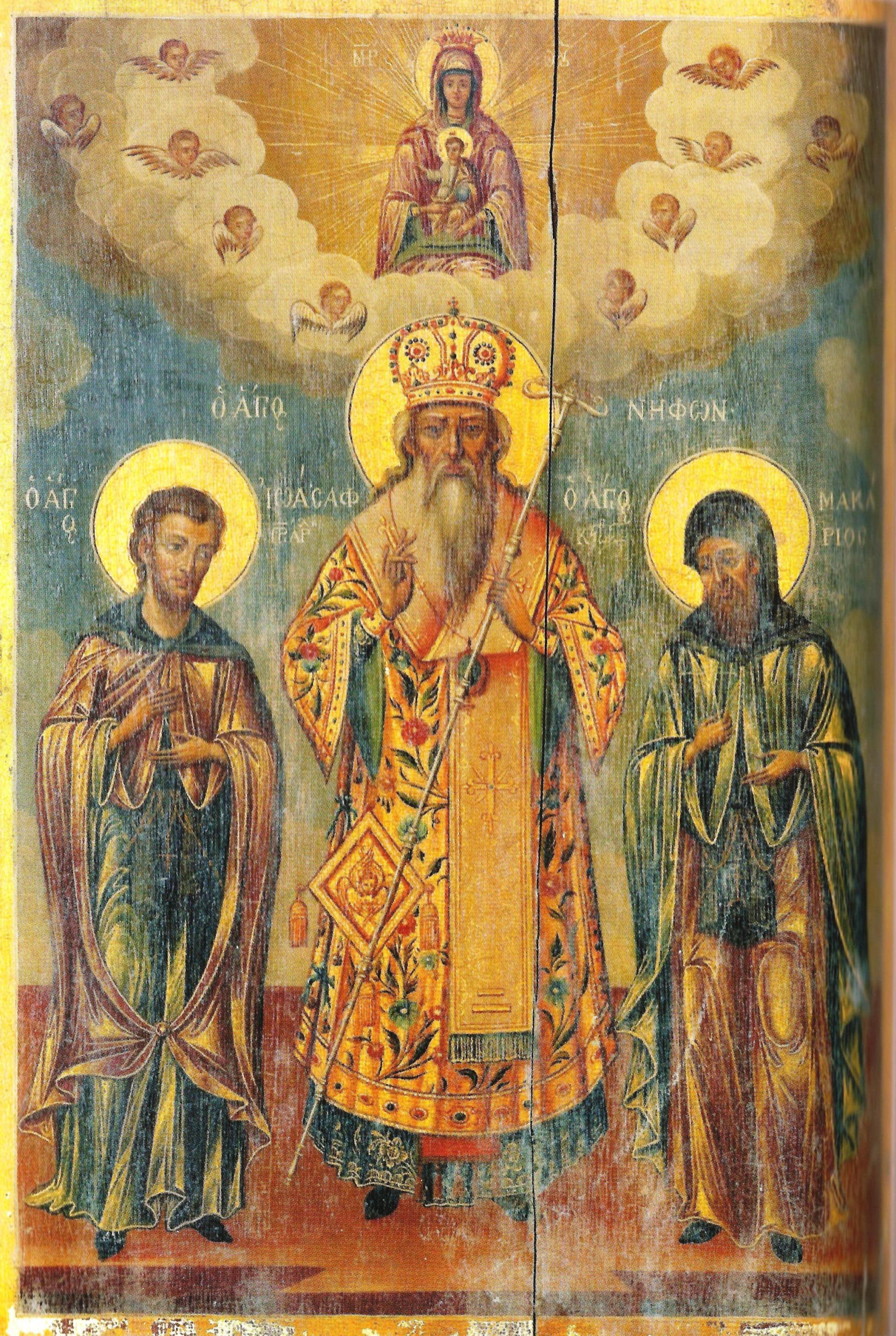 Ο άγιος Νήφων Οικουμενικός Πατριάρχης, και οι μαθητές του Ιωάσαφ και Μακάριος. Φορητή εικόνα 19ος αιώνας.