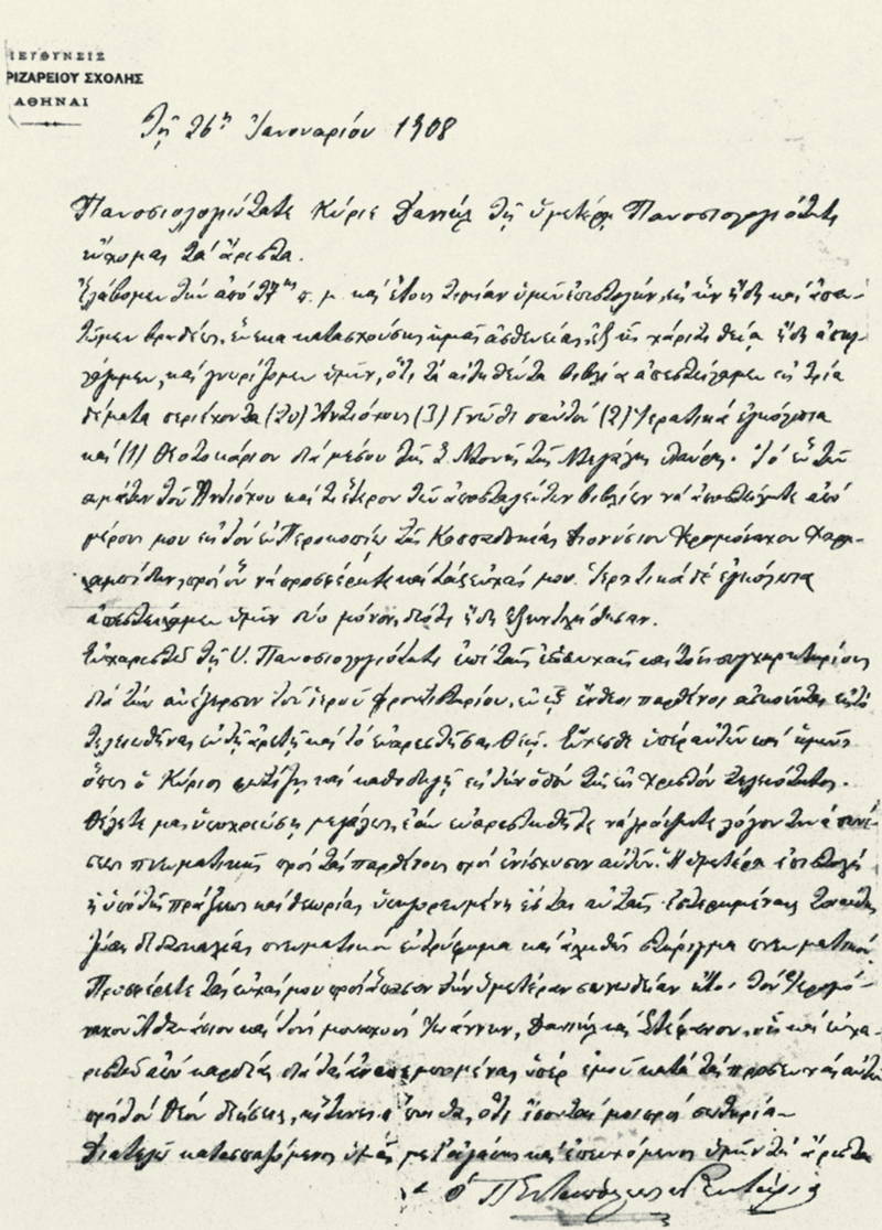 Απόσπασμα επιστολής του άγιου Νεκταρίου προς τον Γ. Δανιήλ.