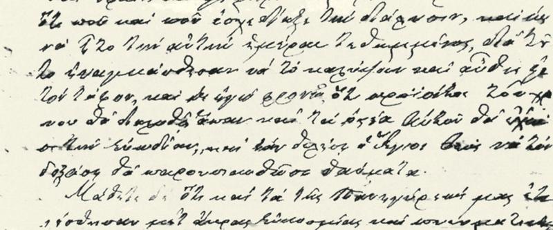 Απόσπασμα επιστολής του Γ. Δανιήλ στην οποία αναγράφεται πρόρρρησή τον για την επικείμενη διάλυση του λειψάνου του αγίου Νεκταρίου. Η επιστολή γράφτηκε λίγο μετά την πρώτη ανακομιδή του λειψάνου του άγιον κατά την οποία αυτό βρέθηκε άφθορο.