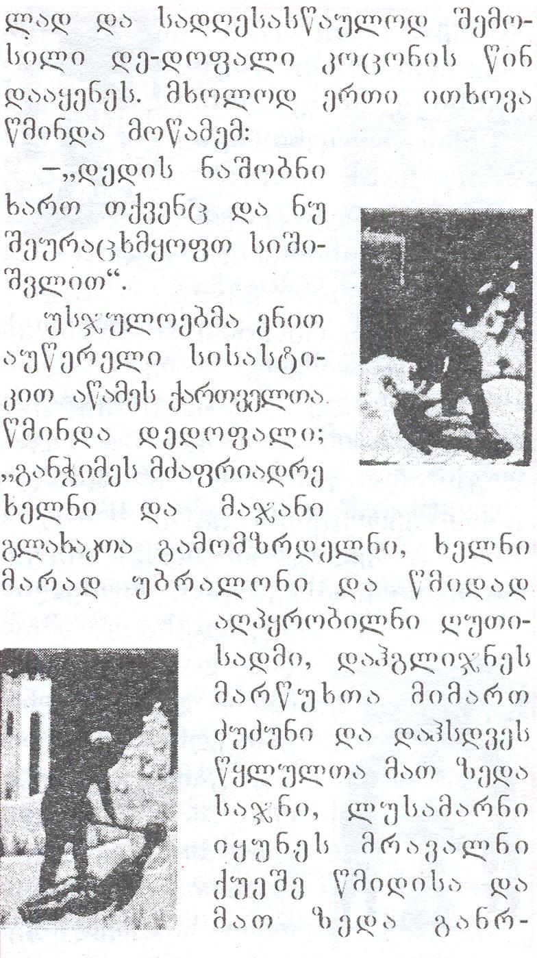 georgian14