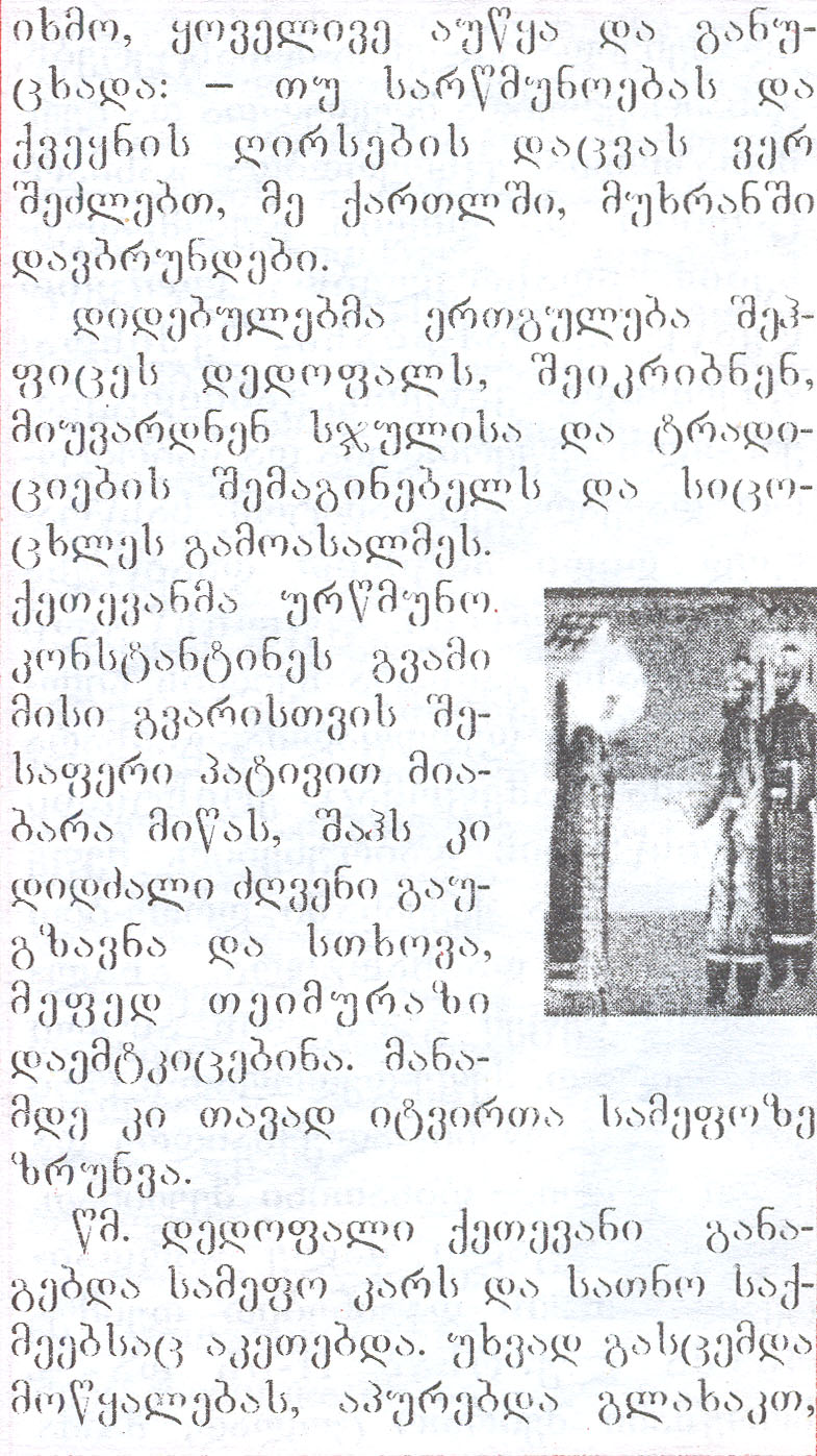 georgian5