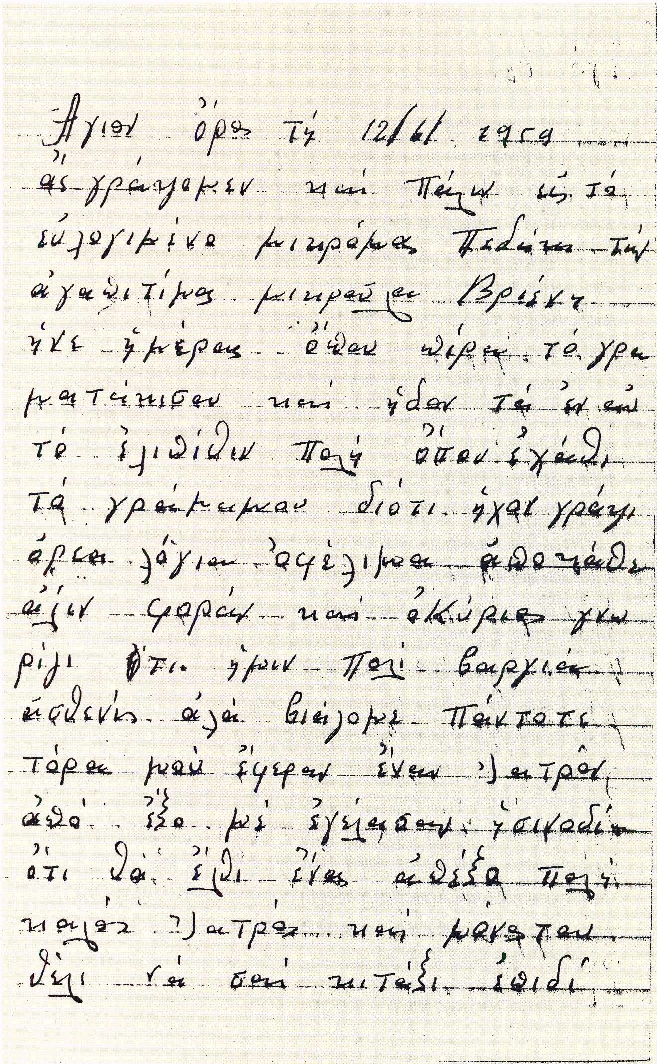 Γράμμα του Γέροντα Ιωσήφ του Ησυχαστή