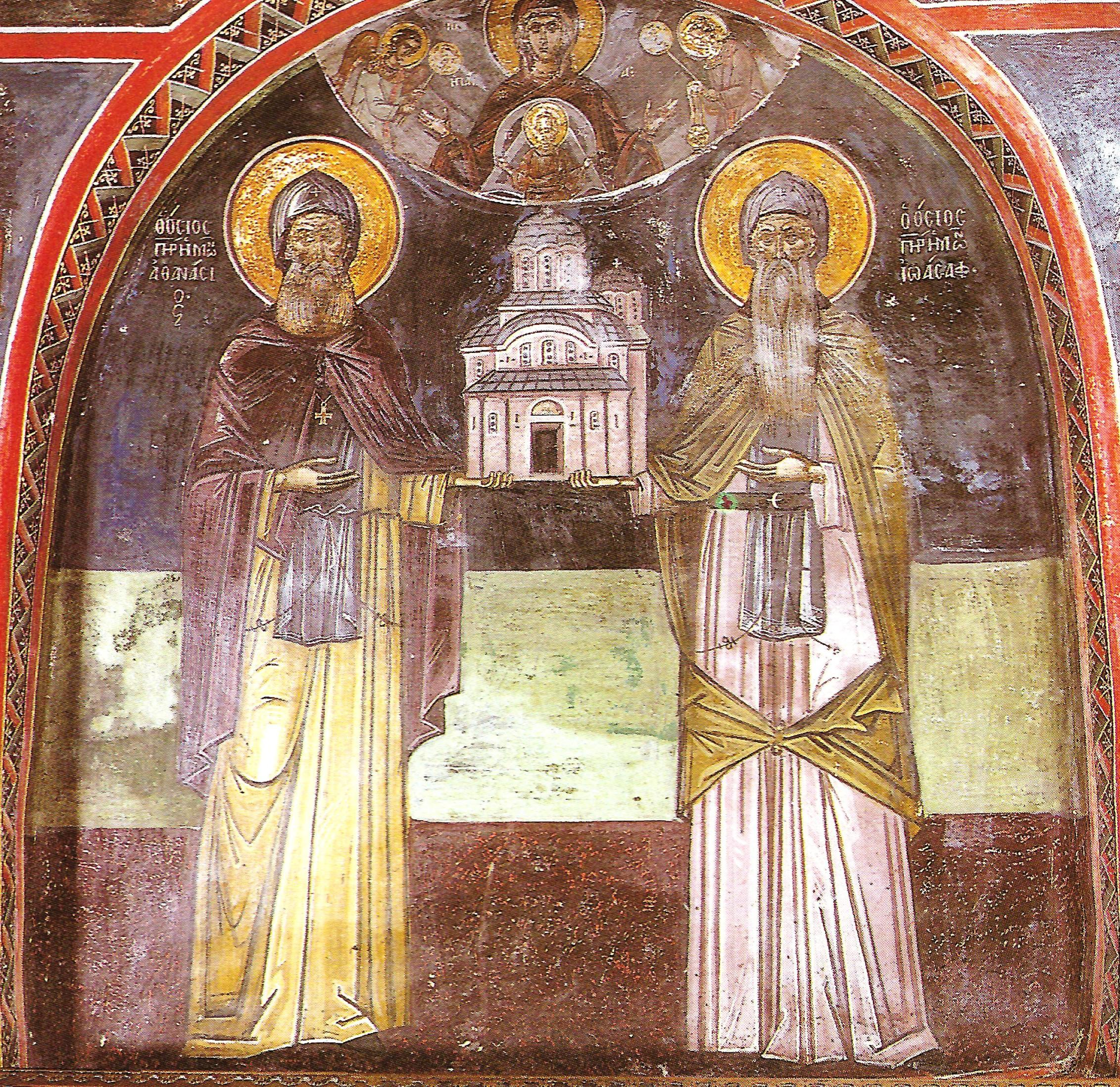 Οι κτίτορες της μονής όσιος Αθανάσιος και όσιος Ιωάσαφ. Τοιχογραφία στο νάρθηκα του καθολικού.