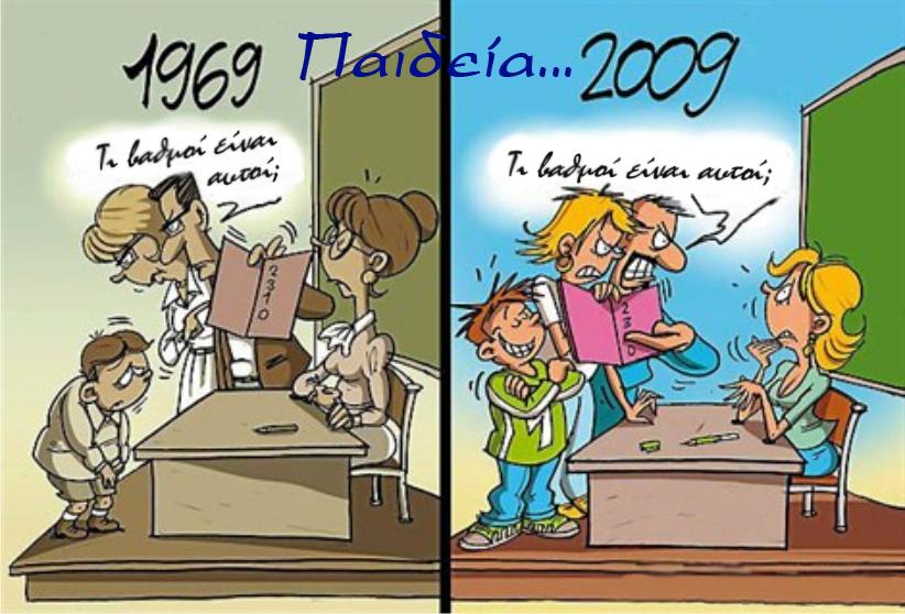 Χθες και σήμερα