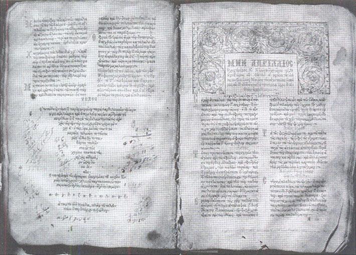 Εκκλησιαστικό βιβλίο με βυζαντινή γραφή