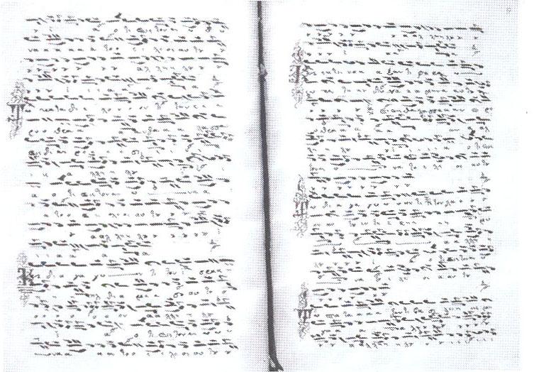 Χειρόγραφο βιβλίο με βυζαντινή σημειογραφία