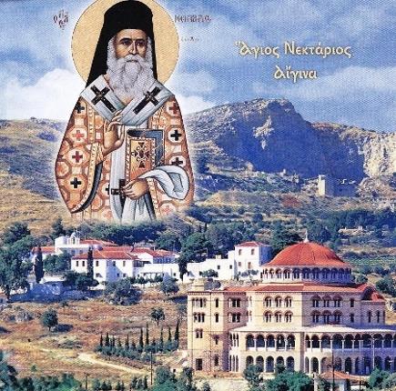 Ag. Nektarios, Moni & megali Nea Ekklisia