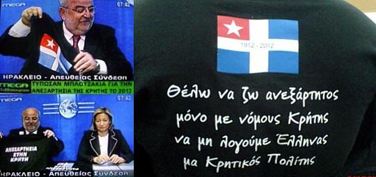 diaforetiko.gr : 10 Mplouzakia Διαβάστε τι ακριβώς σχεδιάζουν περί Ανεξάρτητης Κρήτης. Τρίζουν τα κόκκαλα των Κρητών πολεμιστών!!!