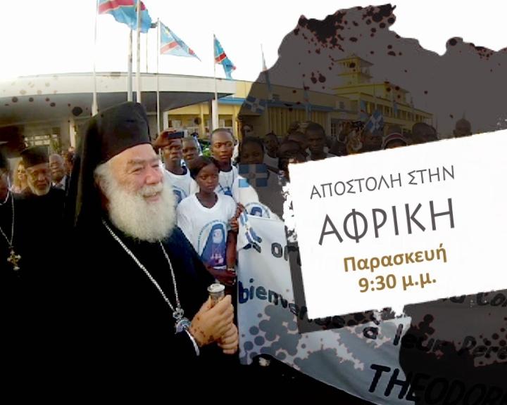 APOSTOLH