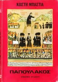 """Το συγκλονιστικό (κατ' εμέ) μυθιστόρημα του Κωστή Μπαστιά Παπουλάκος, του 1951. Κοσμείται με εικόνα λαϊκής τέχνης που δείχνει το κήρυγμα του Παπουλάκου και, όπως γράφει στο εξώφυλλο, την ανακάλυψε ο Φώτης Κόντογλου στον Άγιο Όρος. Θεωρώ ότι αξίζει να το διαβάσετε, άσχετα αν """"πιστεύετε"""" στο Χριστό ή όχι..."""