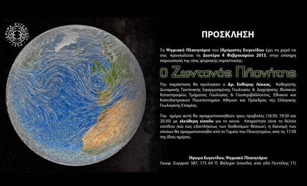 zont_planet