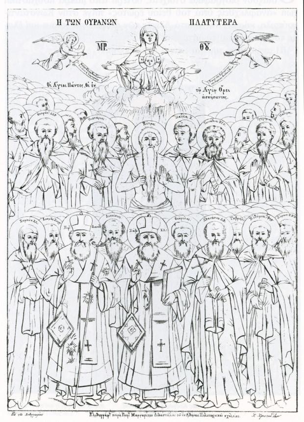 Η Σύναξη των Αγίων του Άθω. Λιθογραφία της πρώτης έκδοσης της Ακολουθίας των Αγίων του Άθω. Ερμούπολη 1847. Έργο Γεωργίου Μαργαρίτη