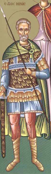 Άγιος Μηνάς «ὁ ἐν τῷ Κοτυαείῳ» ο Μεγαλομάρτυρας