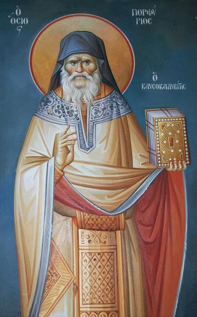 Όσιος Πορφύριος Καυσοκαλυβίτης († 2 Δεκεμβρίου 1991)55