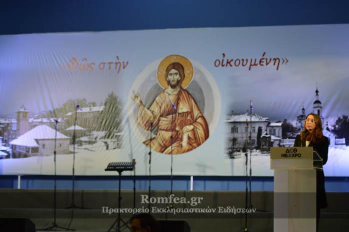 Fos stin Oikoumeni, Thessaloniki 11-12-2013 15