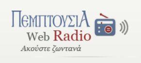 Pemptousia Web Radio