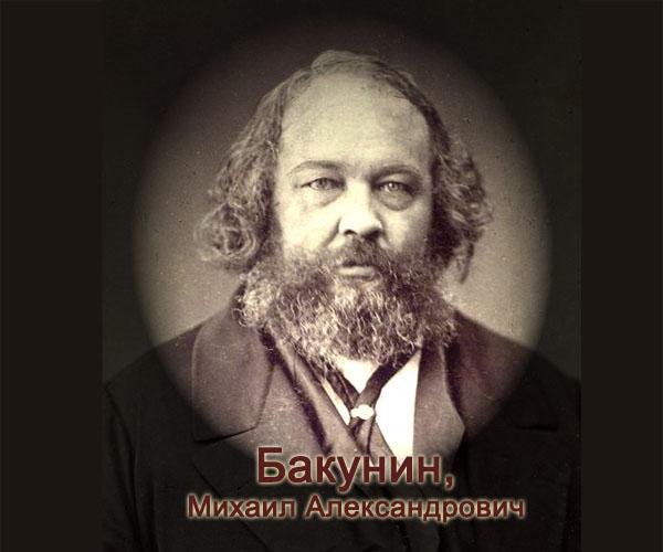 Bakunin_eP