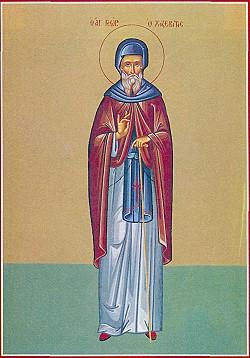 Όσιος Γεώργιος ο Χοζεβίτης