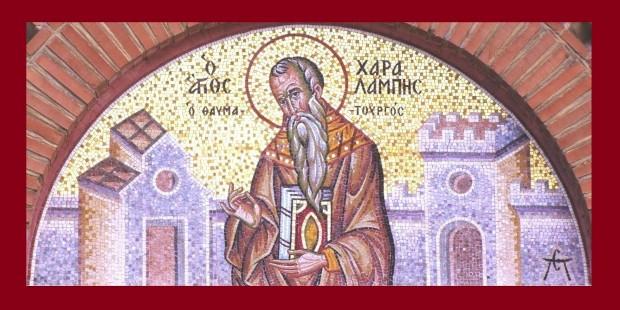 Άγιος Χαράλαμπος ο Ιερομάρτυρας