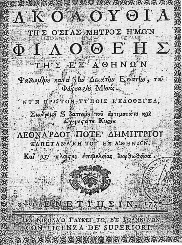 AgiaFilothei11