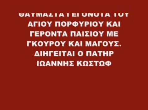 thaumasta_gegonota_ag.porfyriou