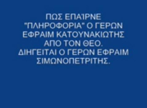 ger.Efraim_katounak_pliroforia