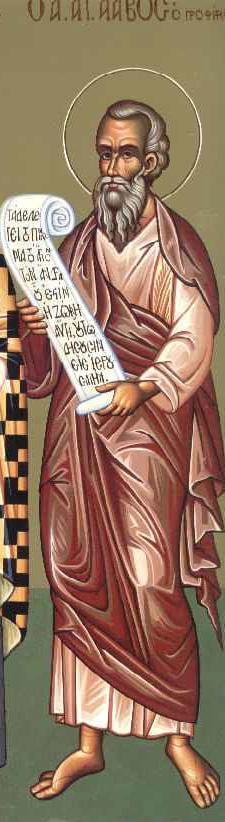 Άγιος Άγαβος ο Απόστολος από τους Ο'