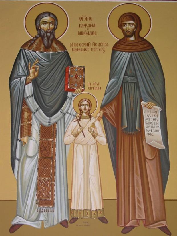 Άγιοι Ραφαήλ, Νικόλαος, Ειρήνη και οι συν αυτοίς