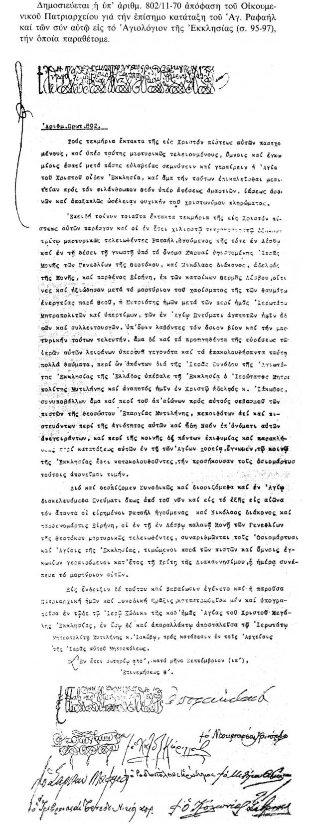 Επίσημος κατάταξη του Αγ. Ραφαήλ και των συν αυτώ, εις το Αγιολόγιον της Εκκλησίας