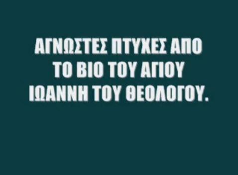 ptyxes_ag.ioanni_theologou