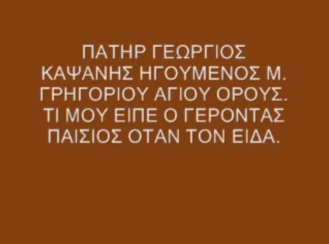 EGOISMOS_P.Georgios_kapsanis