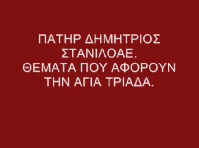 ag.triada_p.dimitrios_staniloae