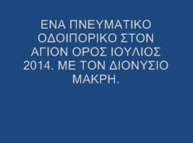 pneumatiko_odoiporiko_agion_oros