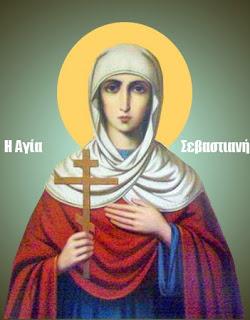 Αγία Σεβαστιανή