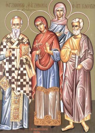 Άγιοι Ζηνόβιος και Ζηνοβία τα αδέλφια