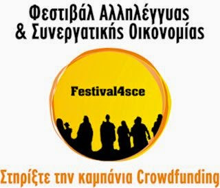 3o-festival-allilegkias-kai-sinergatikis-oikonomias