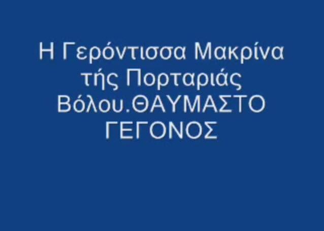 ger.makrina_portarias_volou