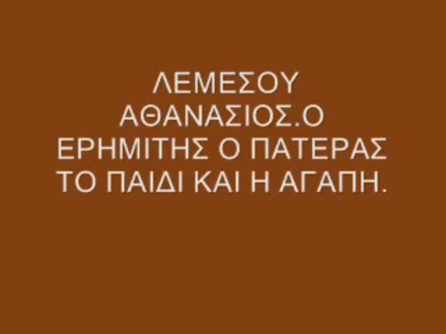 lemesou_athanasios_paidi_pateras