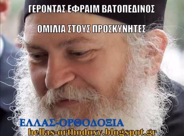omilia_proskynites_ellinorthodoxa