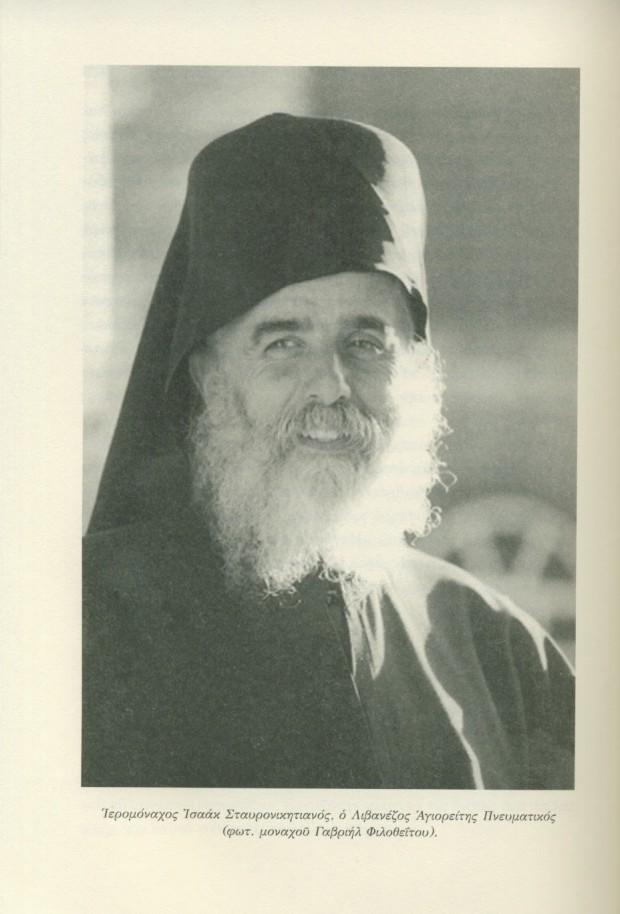 Φωτογραφίες τουπαπα Ισαακ: http://athosprosopography.blogspot.gr