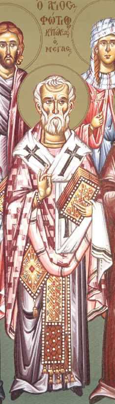 Άγιος Φώτιος ο Μέγας Πατριάρχης Κωνσταντινουπόλεως