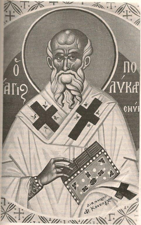 Άγιος Πολύκαρπος Επίσκοπος Σμύρνης - Φώτης Κόντογλου